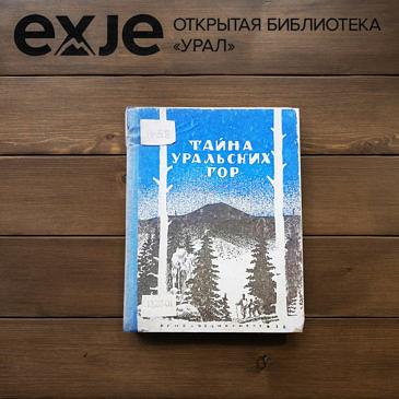 Тайна Уральских гор. Сборник рассказов