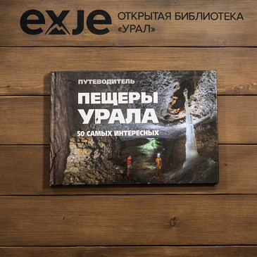 Путеводитель: Пещеры Урала – 50 самых интересных