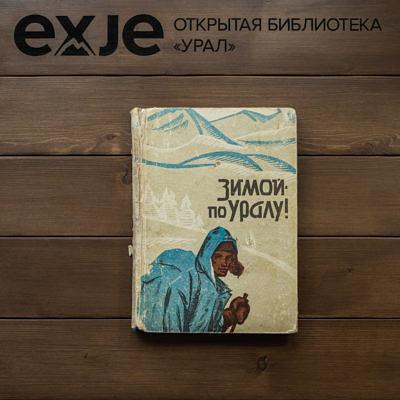 Зимой по Уралу. Сборник рассказов
