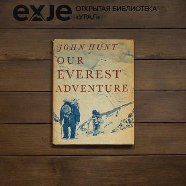 Our Everest Adventure (анг.) Джон Хант
