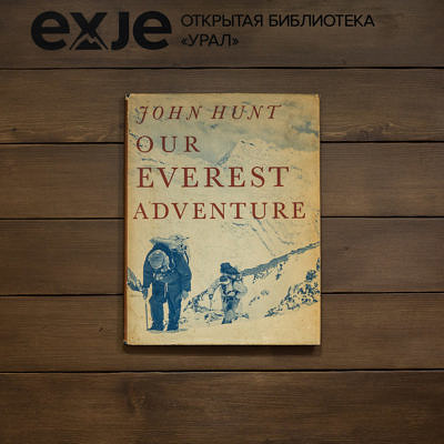 Наши приключения на эвересте