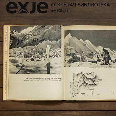Наши приключения на Эвересте. Джон Хант-