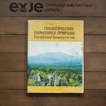 Геологические памятники природы Республики Башкортостан