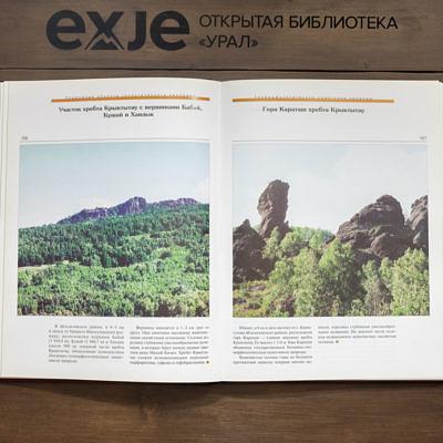 Геологические памятники природы Республики Башкорстостан