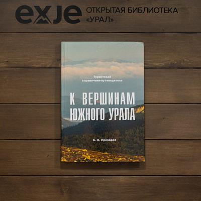 К вершинам Южного Урала