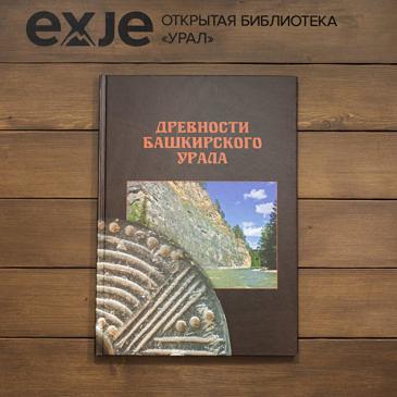 Древности Башкирского Урала