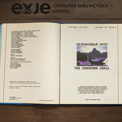 Незнакомый Урал, фотоальбом