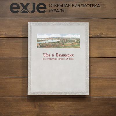 Уфа и Башкирия на открытках начала XX века