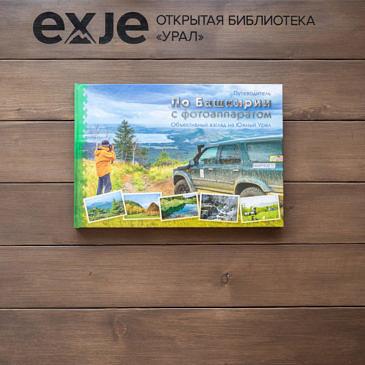 """""""По Башкирии с фотоаппаратом"""""""