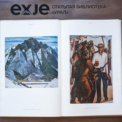 Изобразительное искусство Башкирской аССР