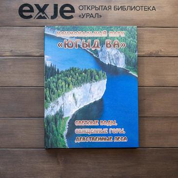 Национальный парк «Югыд Ва» (светлые воды, священные горы, девственные леса)