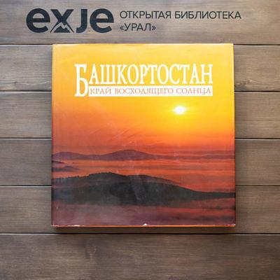 Башкортостан - край восходящего солнца