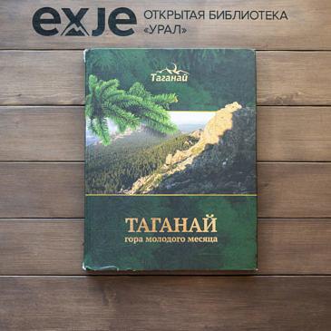 Таганай — гора молодого месяца.
