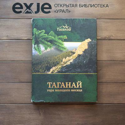 ТАГАНАЙ - гора молодого месяца