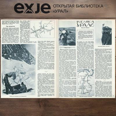 На Полярном Урале 1937 год