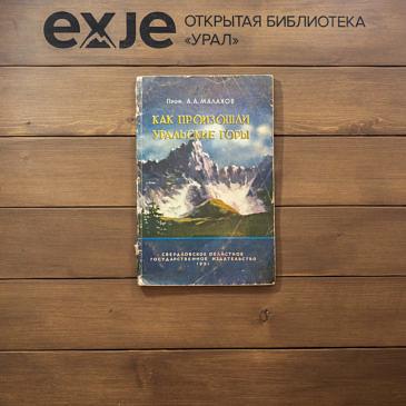 Как произошли Уральские горы