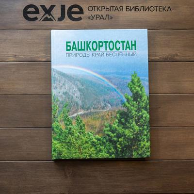 Башкортостан – природы край бесценный