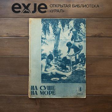 «На суше на море» — журнал туристов  СССР  апрель 1937 года