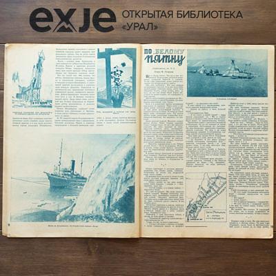 первые экспедиции по уралу