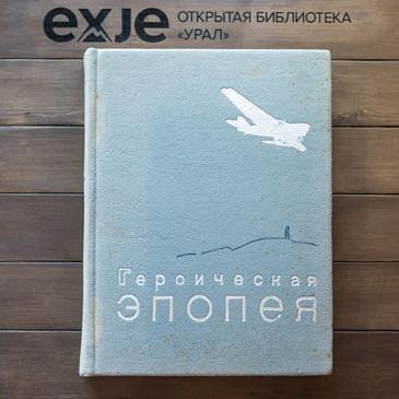 «Героическая эпопея: Арктический поход и гибель «Челюскина». Альбом