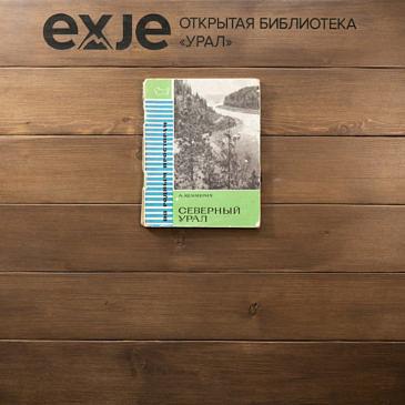 «Северный Урал» А.О. Кеммерхин (путеводитель)