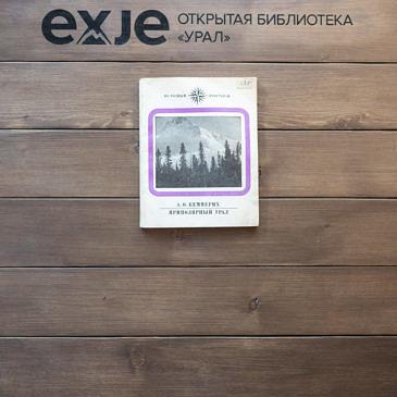 «Приполярный Урал» А.О. Кеммерхин (путеводитель)