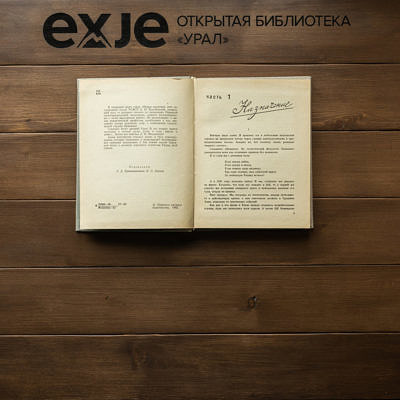 К тайнам кладовых Урала - Козубовский