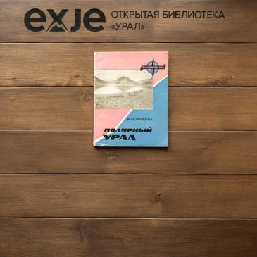 «Полярный Урал» А.О. Кеммерхин (путеводитель)