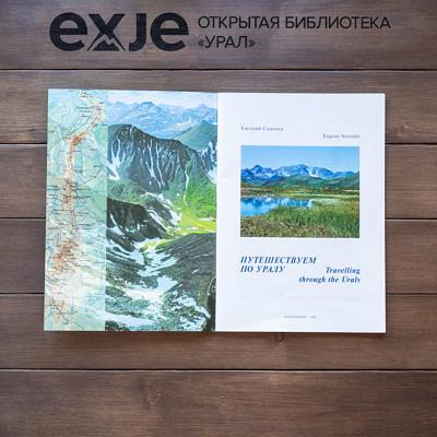 Путешествуем по Уралу Е. Савенко