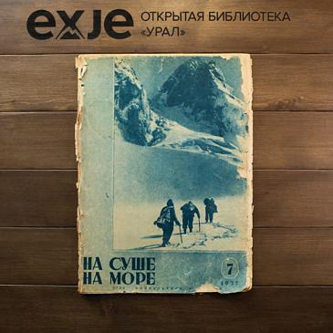«На суше на море» — журнал туристов СССР июль 1937 года