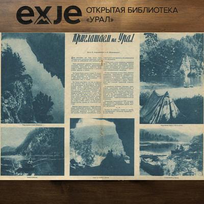 НА суше и на море 07. 1937 Первые фотографии Агидели