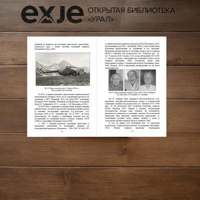 Эволюция оледенения Полярного Урала в позднем голоцене (ледники Урала)