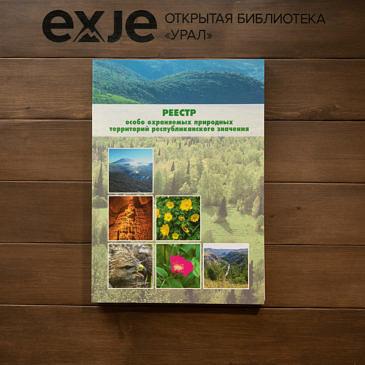Реестр особо охраняемых природных территорий республиканского значения (Башкирия)