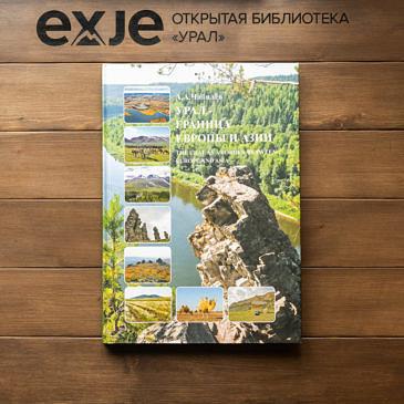 Урал — граница Европы и Азии