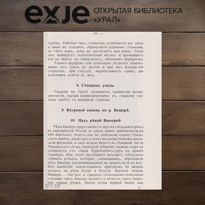Денисов-Уральский А. К. Урал и его богатства: