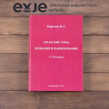 Уральские горы: познание и наименование I часть Познание