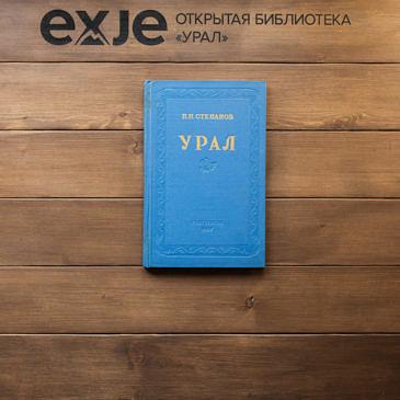 Урал (издание 1957 года)
