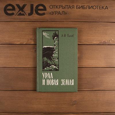 Урал и Новая Земля (скачать)