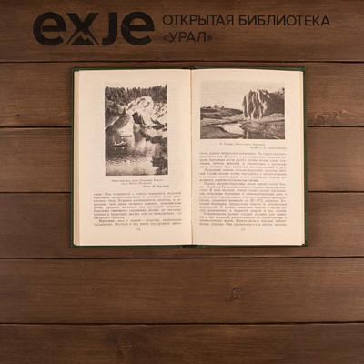 Урал и Новая Земля скачать книгу