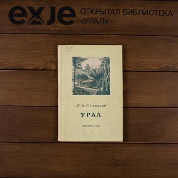 Урал (издание 1952 года)