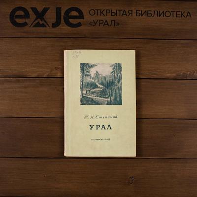 Урал. Книга Степанов