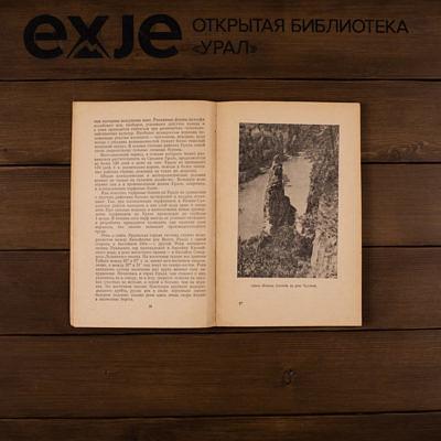 Скачать книгу Урал