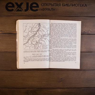 На лодках через снежные горы (Полярный Урал) читать книгу