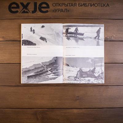 На лодках через снежные горы (Полярный Урал)