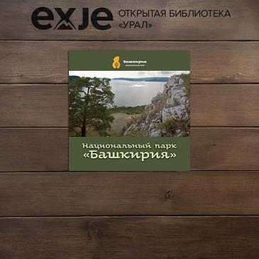 Национальный парк Башкирия (брошюра)