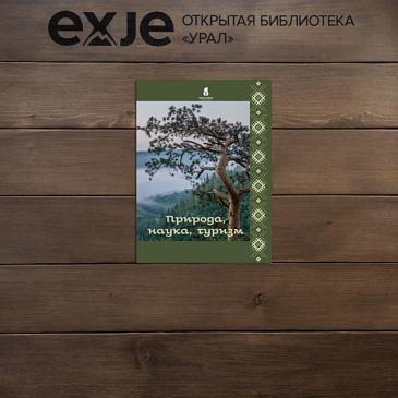 ПРИРОДА, НАУКА  И ТУРИЗМ  (национальный парк Башкирия)