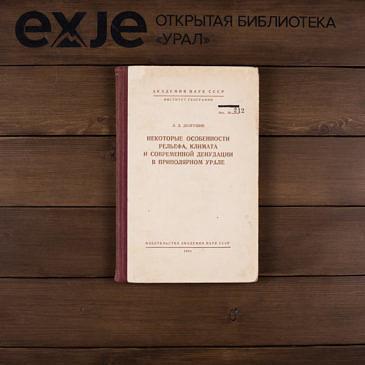 Некоторые особенности рельефа, климата  и современной денудации в Приполярном Урале