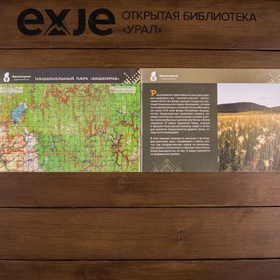 Флора - Национального парка Башкирия