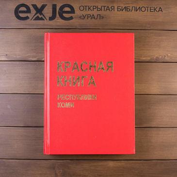 Крассная книга Республики Коми