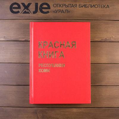 Красная книга Республики Коми читать